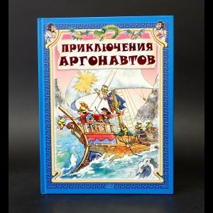 Авторский коллектив - Приключения аргонавтов