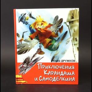 Дружков Юрий - Приключения Карандаша и Самоделкина