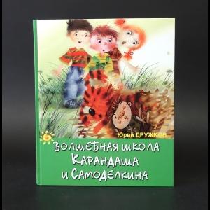 Дружков Юрий - Волшебная школа Карандаша и Самоделкина