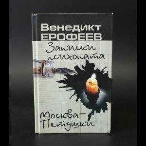 Ерофеев Венедикт - Записки психопата. Москва-Петушки