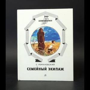 Романовский Станислав - Семейный экипаж