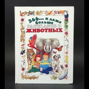 Бертино Андре, Валла Фредо - 366... и даже больше рассказов о животных