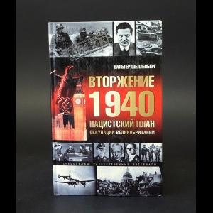 Шелленберг Вальтер - Вторжение 1940. Нацистский план оккупации Великобритании