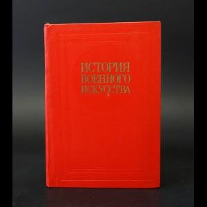 Авторский коллектив - История военного искусства. Учебник для военных академий