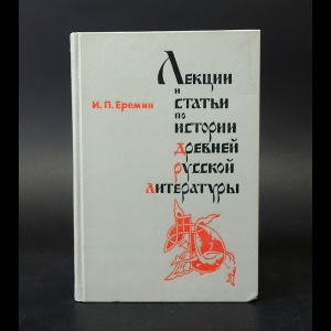 Еремин И.П. - Лекции и статьи по истории древней русской литературы