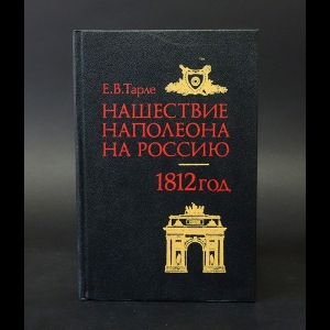 Тарле Е.В. - Нашествие Наполеона на Россию 1812 год