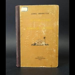 Ливингстон Давид - Путешествия по Южной Африке с 1840 по 1856 гг.