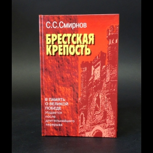 Смирнов С.С. - Брестская крепость