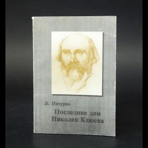 Пичурин Л. - Последние дни Николая Клюева