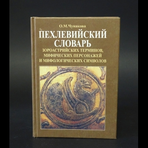 Чунакова О.М. - Пехлевийский словарь зороастрийских терминов, мифических персонажей и мифологических символов