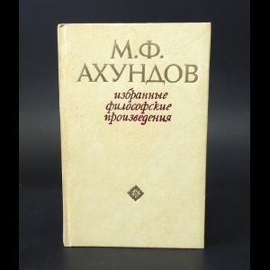 Ахундов Мирза-Фатали - Избранные философские произведения