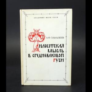 Замалеев А.Ф. - Философская мысль в средневековой Руси (XI-XVI вв.)