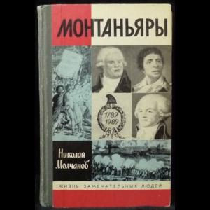 Молчанов Николай - Монтаньяры
