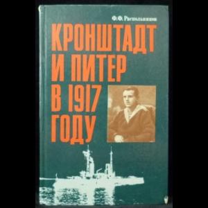 Раскольников Ф.Ф. - Кронштадт и Питер в 1917 году
