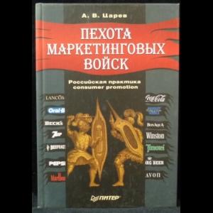 Царев А.В. - Пехота маркетинговых войск