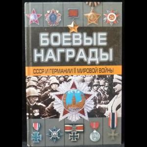 Тарас Д. - Боевые награды СССР и Германии II мировой войны
