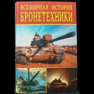 Горбачева Е.Г., Смирнова Л. Н. - Всемирная история бронетехники