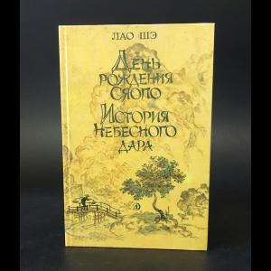 Лао Шэ - День рождения Сяопо. История небесного дара