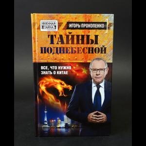 Прокопенко Игорь - Тайны Поднебесной. Всё что нужно знать о Китае