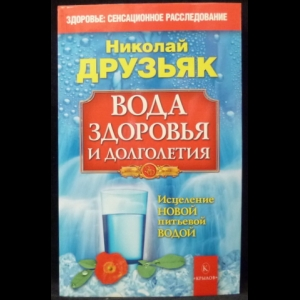 Друзьяк Николай - Вода здоровья и долголетия