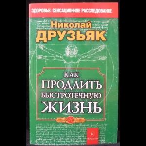 Друзьяк Николай - Как продлить быстротечную жизнь