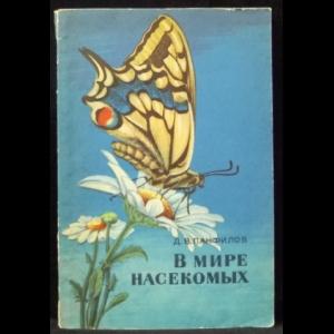 Панфилов Д.В. - В мире насекомых