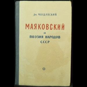 Молдавский Дм. - Маяковский и поэзия народов СССР