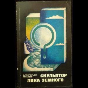 Григорьев С. М., Емцев М. Т. - Скульптор лика земного
