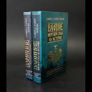 Мэхэн Алфред Тайер - Влияние морской силы на историю. Влияние морской силы на Французскую революцию и империю (комплект из 2 книг)