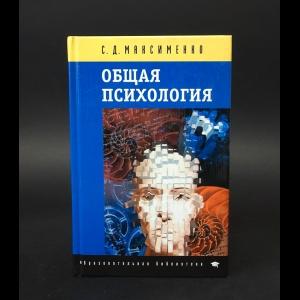 Максименко С.Д. - Общая психология