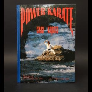 Кук Д.ч. - Power Karate. Сила Каратэ