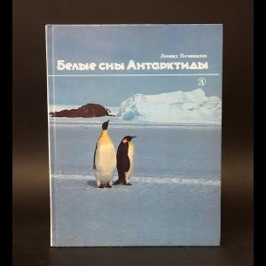 Почивалов Леонид - Белые сны Антарктиды