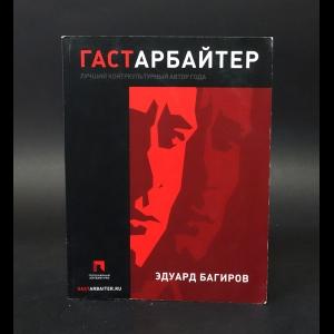 Багиров Эдуард - Гастарбайтер