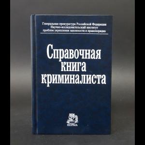 Авторский коллектив - Справочная книга криминалиста