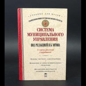 Авторский коллектив - Система муниципального управления