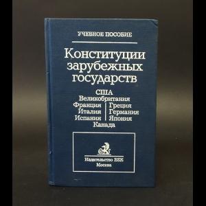 Авторский коллектив - Конституции зарубежных государств