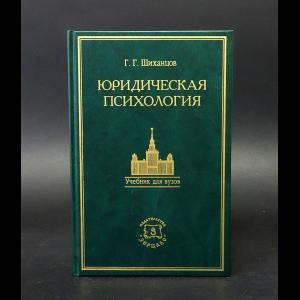 Шиханцов Г.Г. - Юридическая психология