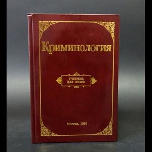 Автономова Наталия  - Криминология. Учебник для ВУЗов