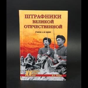Рубцов Юрий  - Штрафники Великой Отечественной. В жизни и на экране