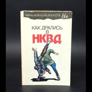 Медведев А.Н., Богачев С.А. - Как дрались в НКВД