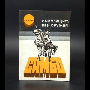 Онул Л.П. - Самбо. Самозащита без оружия