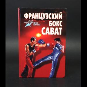 Тарас Анатолий - Французский бокс. Сават