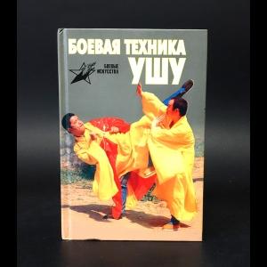 Березнюк Станислав, Ваньи Лю, Лянцунь Ян - Боевая техника Ушу