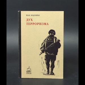 Бодрийяр Жан - Дух терроризма. Войны в заливе не было
