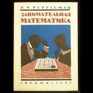 Перельман Я.И. - Занимательная математика. Математические рассказы и очерки