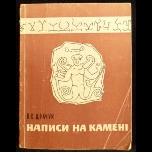 Драчук В.С. - Написи на каменi