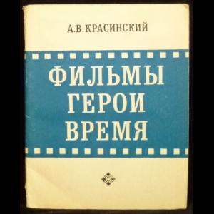 Красинский А.В. - Фильмы. Герои. Время.