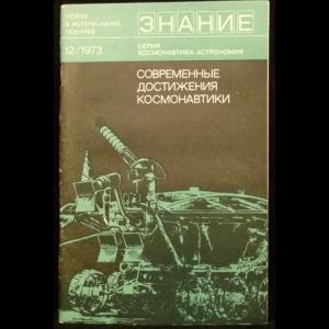 Коваль А. - Современные достижения космонавтики. Сборник. 12/1973