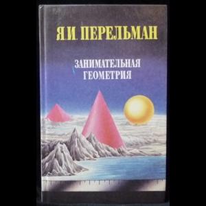Перельман Я.И. - Занимательная астрономия / Занимательная геометрия
