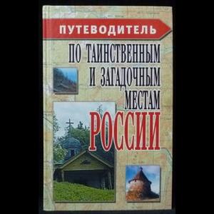 Резько И.В. - Путеводитель по таинственным и загадочным местам России
